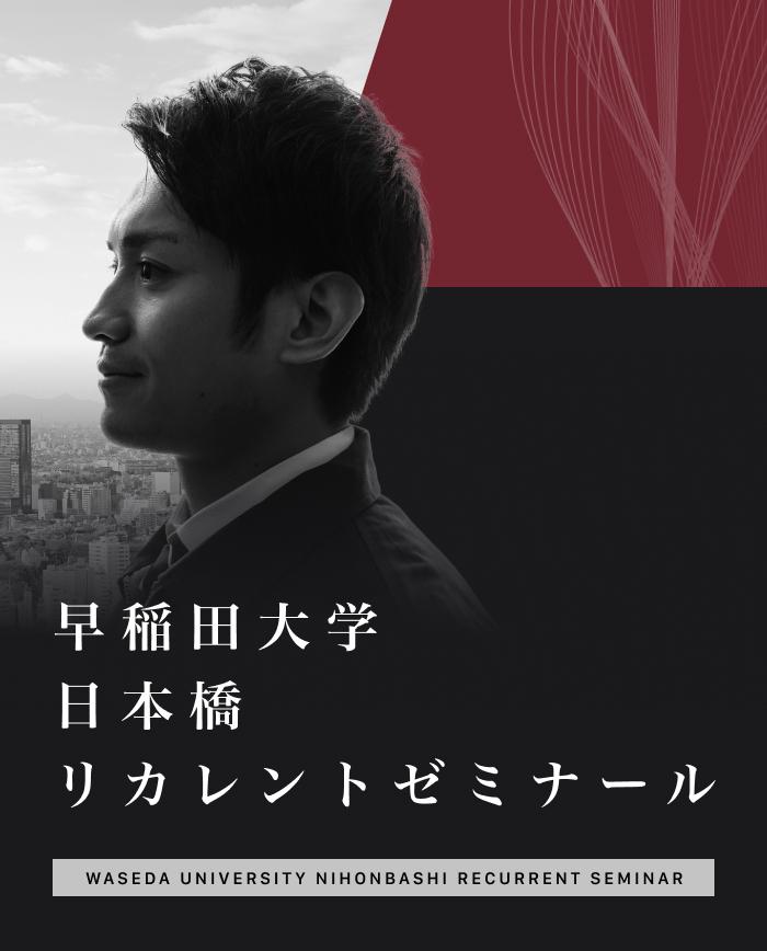 早稲田大学 日本橋リカレントゼミナール