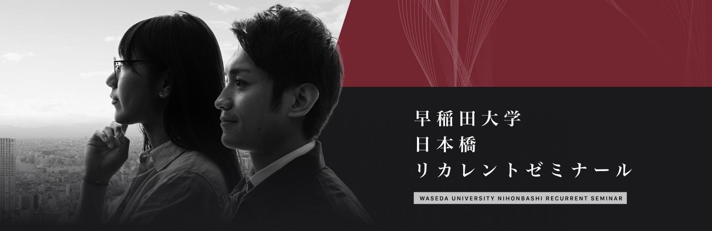 早稲>田大学 日本橋 リカレントゼミナール