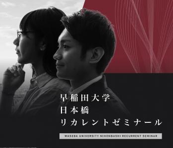 早 稲田大学 日本橋 リカレントゼミナール